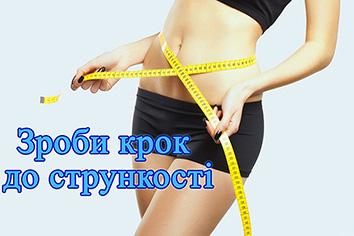 Зроби крок до стрункості